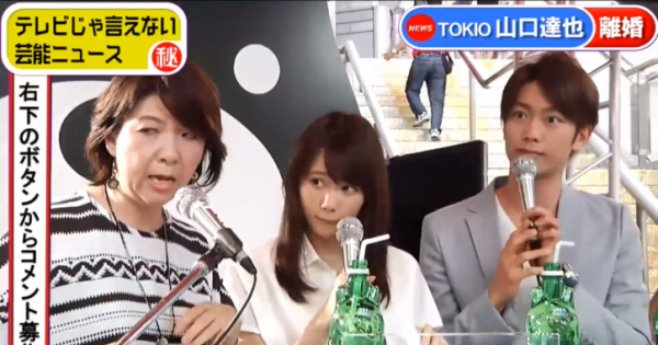 TOKIO山口達也・離婚 「感動した」離婚会見が称賛された理由
