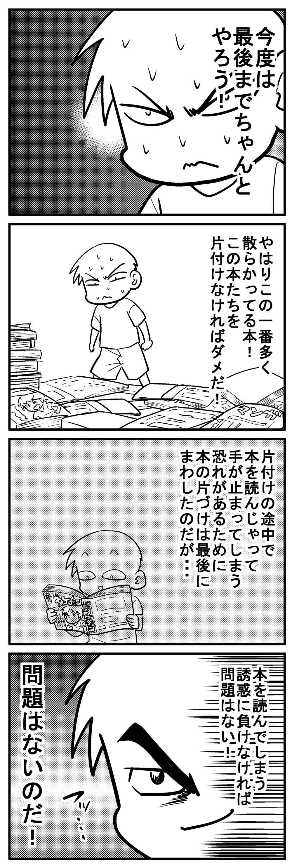 深読みくん75-2