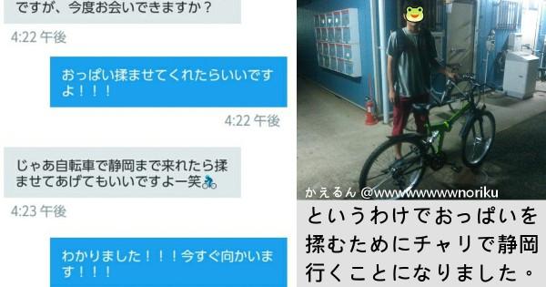 男ってホント単純!おっぱい目指して茨城→静岡間を自転車で旅した男の執念に感動