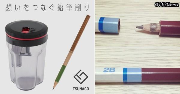 物を大切にするキモチ! 短くなった鉛筆をつなぐことで復活させる「TSUNAGO」