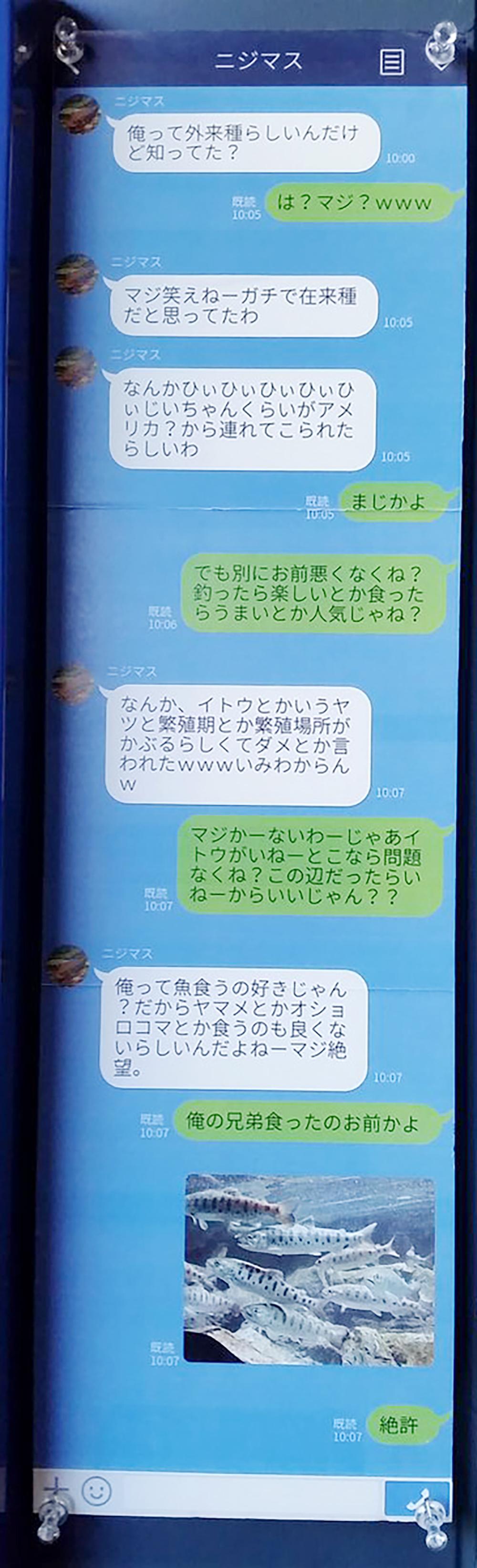 ポケモンGOのパロディまで!解説板が面白すぎる水族館に日本中が興味津々