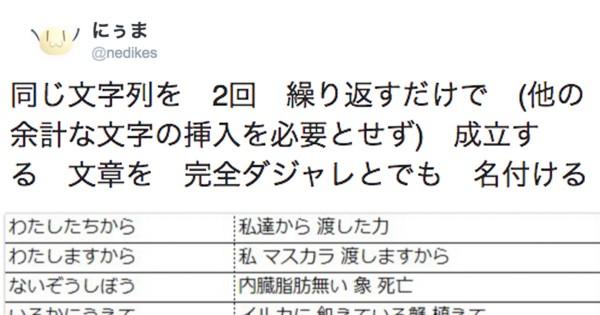 日本語ってスゴい!(笑) 同じ文章を2回並べて作る「完全ダジャレ」の完成度にツボる