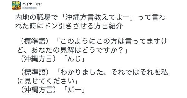 【台風前はゲオに行列】他県は知らない沖縄の摩訶不思議な習慣12選