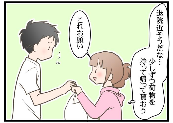 子育て 入院14