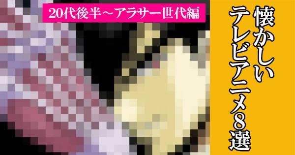 20代後半〜アラサー世代が懐かしい!テレビアニメ8選