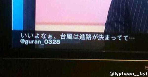 関東上陸!台風が風雨とともに巻き起こした珍エピソード11選