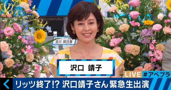 沢口靖子「最後のリッツパーティー」TV生出演 衝撃の事実も告白
