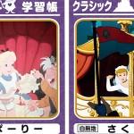 【お茶会→ぱーりー?!】ふざけすぎて変なタイトルがついたディズニー学習帳が大人気