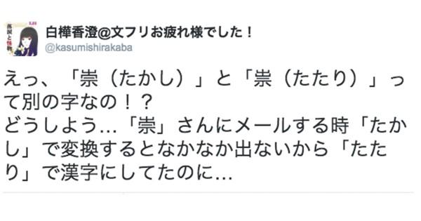 「最交尾はこちらです」漢字の勉強は大切だと思った瞬間10選