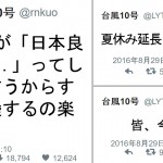 台風10号のTwitterが大人気!でも関東を外れたため期待していた人からフルボッコ