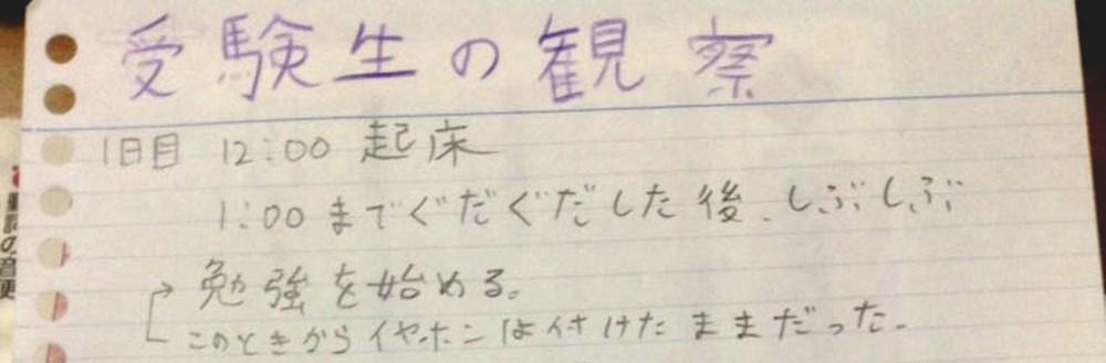 夏休み最終日!「受験生の1日」を観察した弟の自由研究が容赦ないと話題