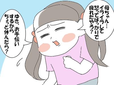 子供 敏感2