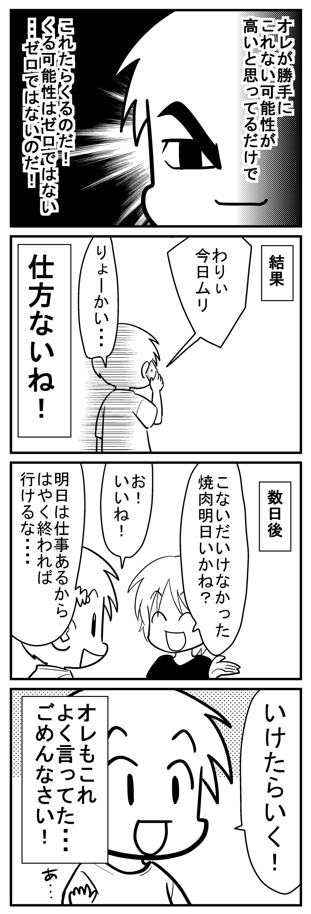 深読みくん77-4
