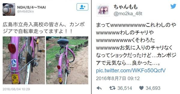 災難だけど笑っちゃう!日本で消えた自転車、遠く離れたカンボジアの地で発見される