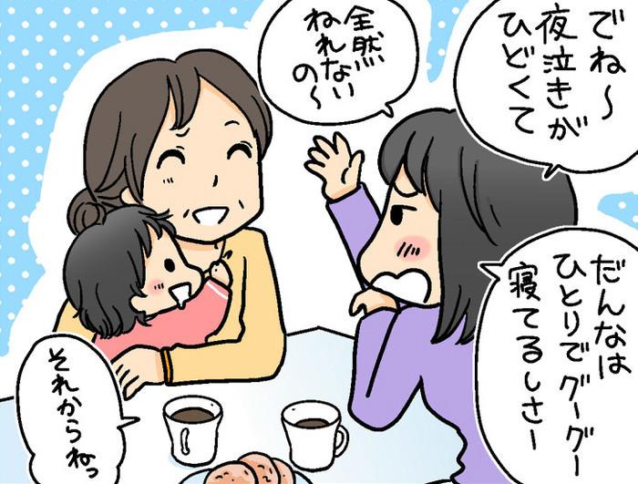 育児 リフレッシュ2