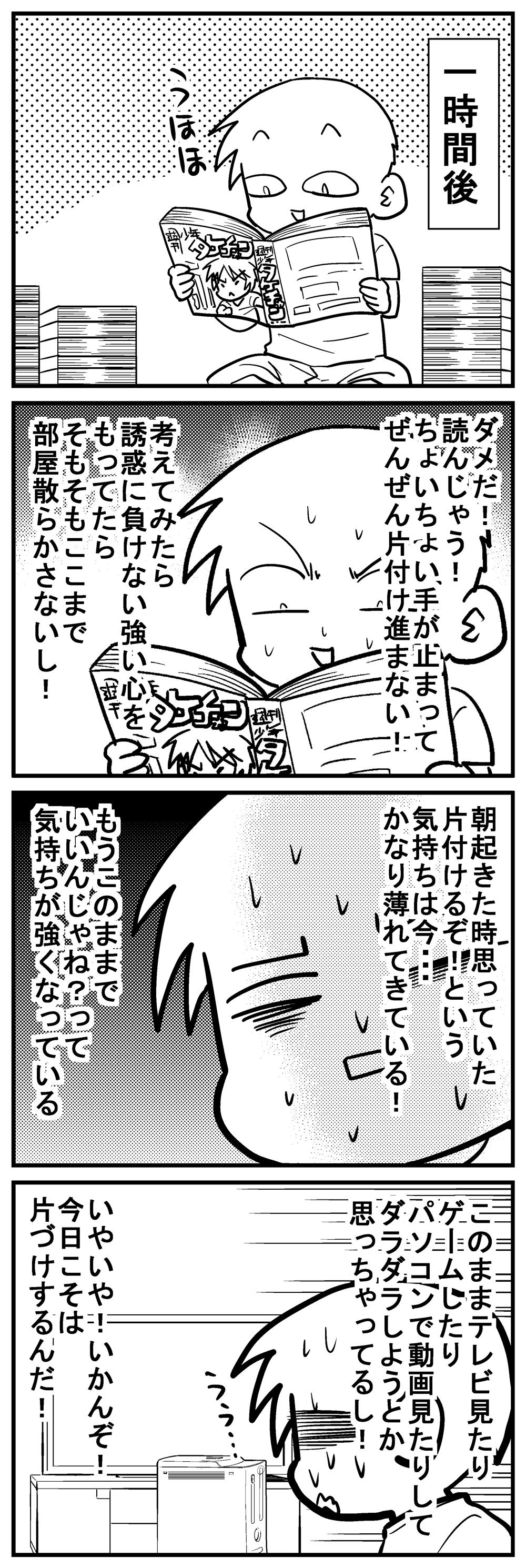 深読みくん75-3
