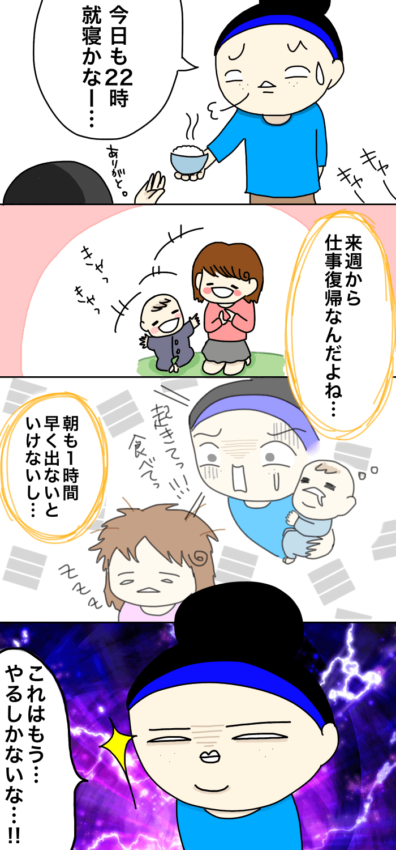 子育て 睡眠時間2