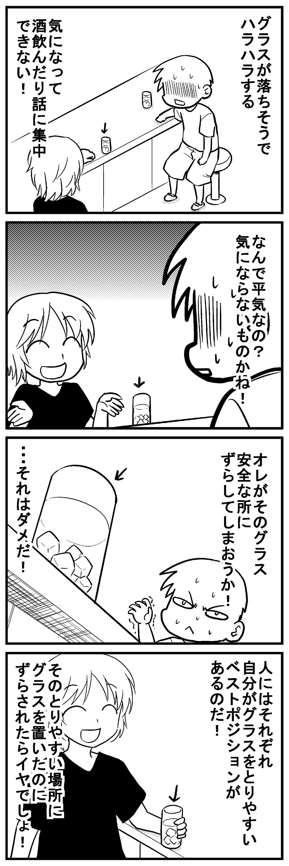 深読みくん71-21