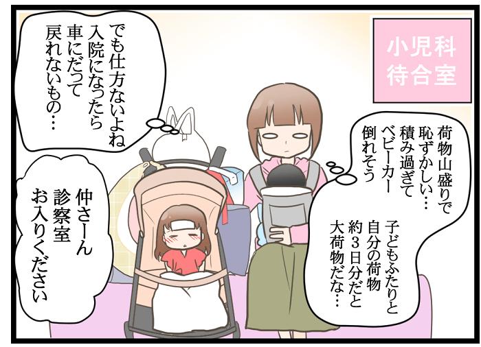 子育て 入院3