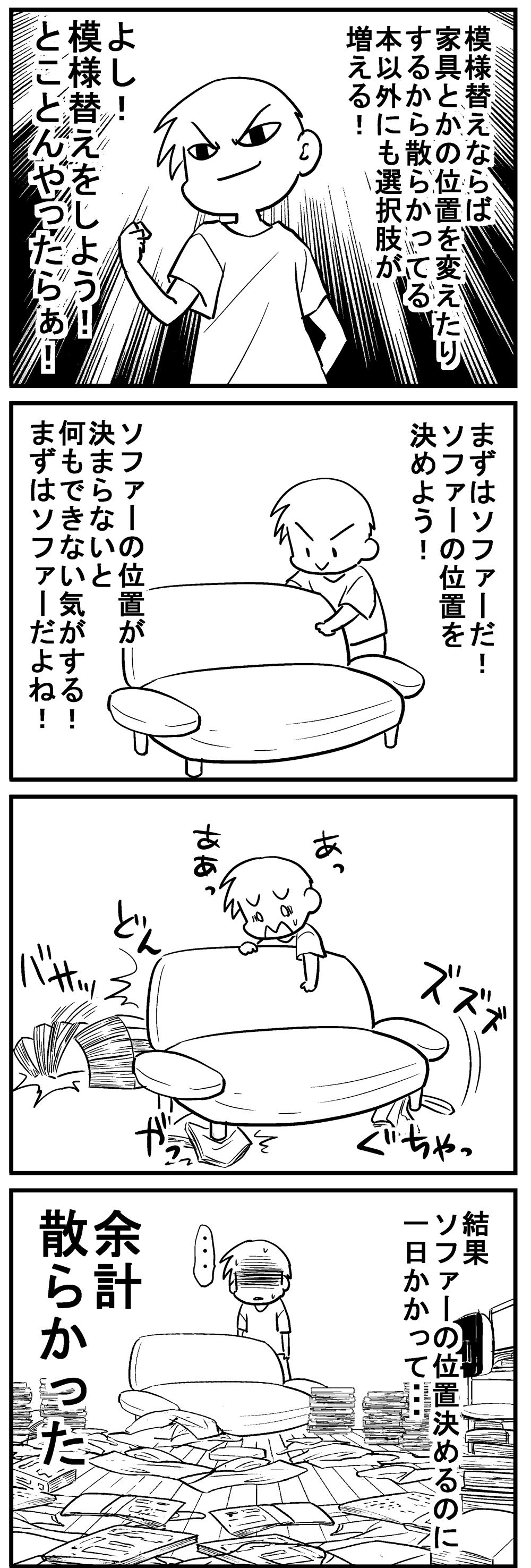 深読みくん74-4