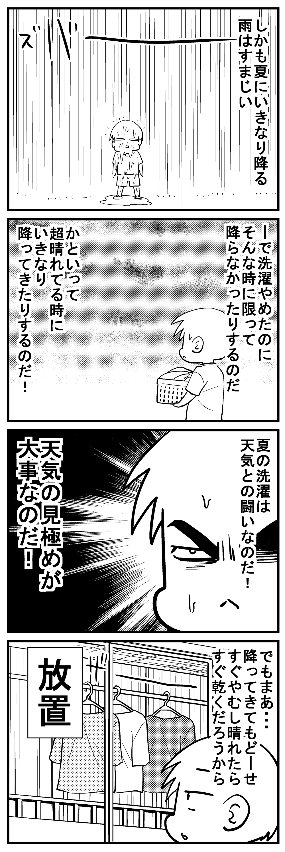深読みくん73 2