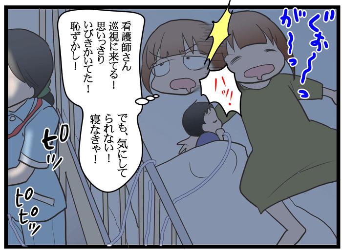 子育て 入院12