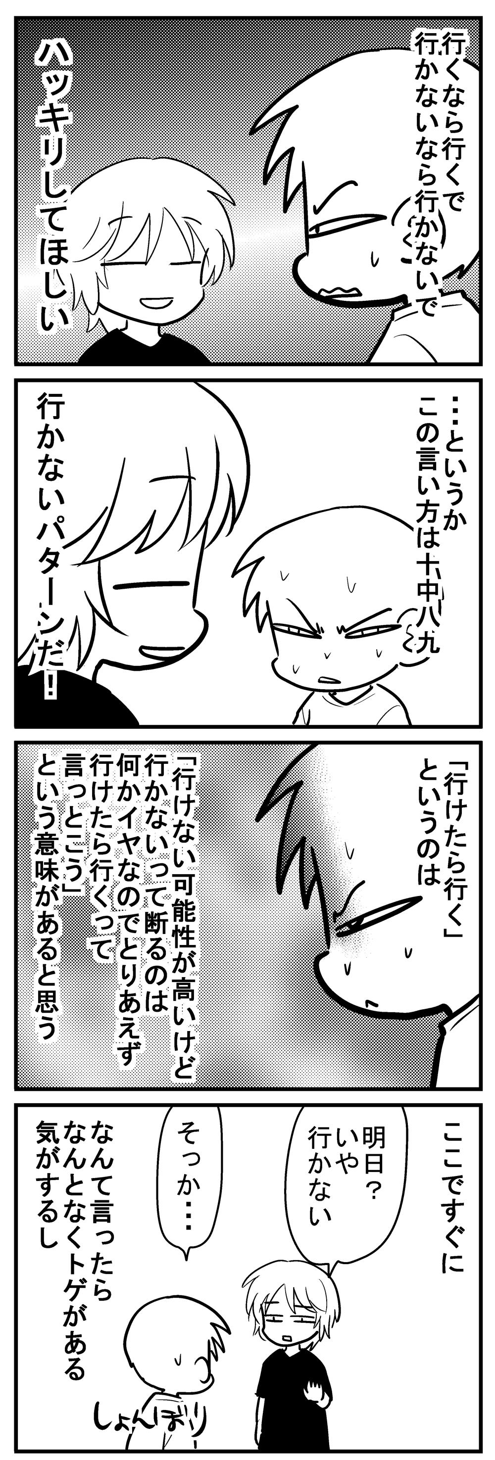 深読みくん77-2