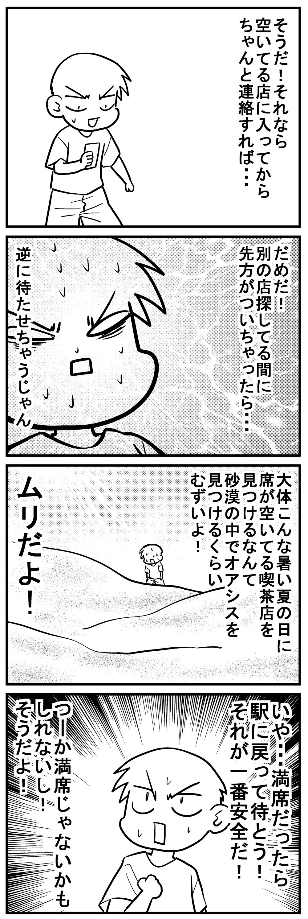 深読みくん69-3