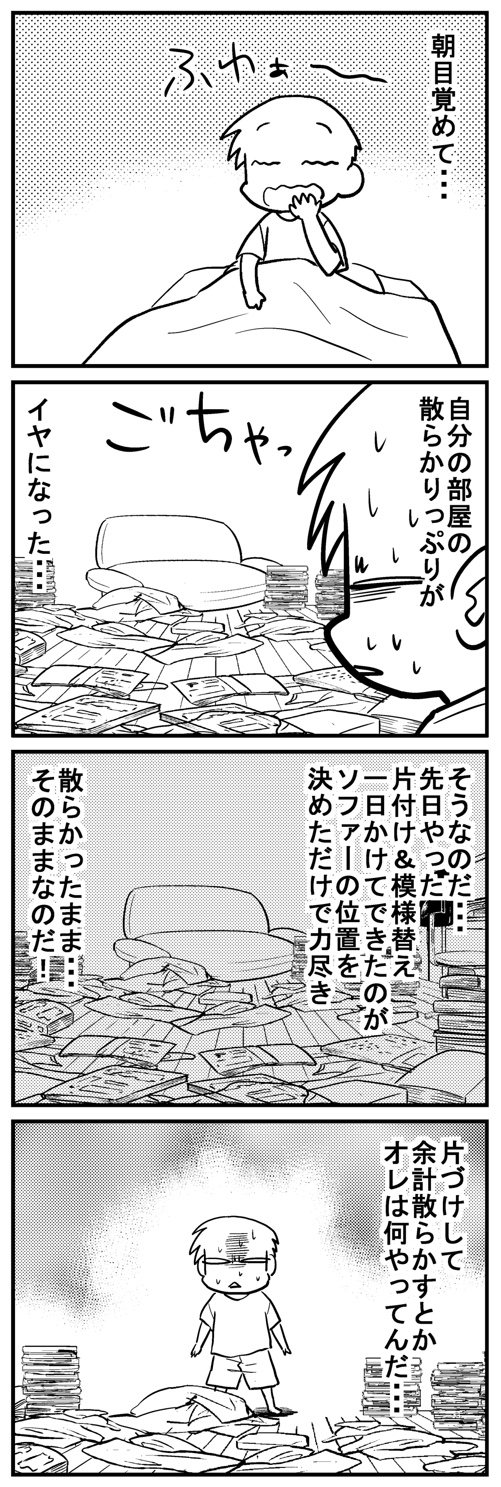 深読みくん75-1