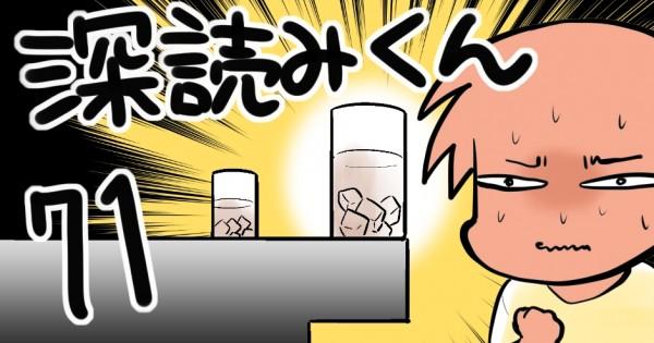 【グラスの行く末】深読みくん 第71弾