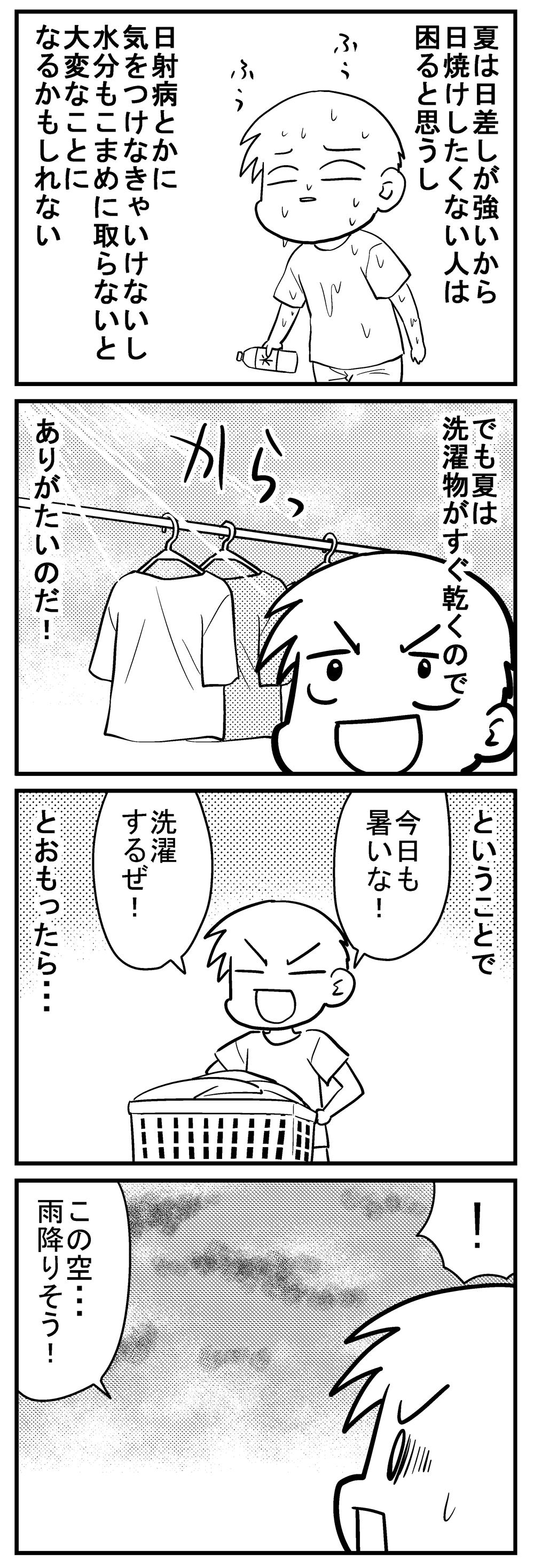 深読みくん73 1
