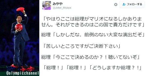 高まる期待!リオ閉会式での東京オリンピック引き継ぎ式を見た皆の反応に笑う10選