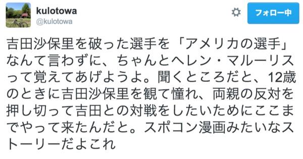 母「あの娘も人間だった」吉田沙保里選手の決勝敗退に揺れる日本国民が面白い12選