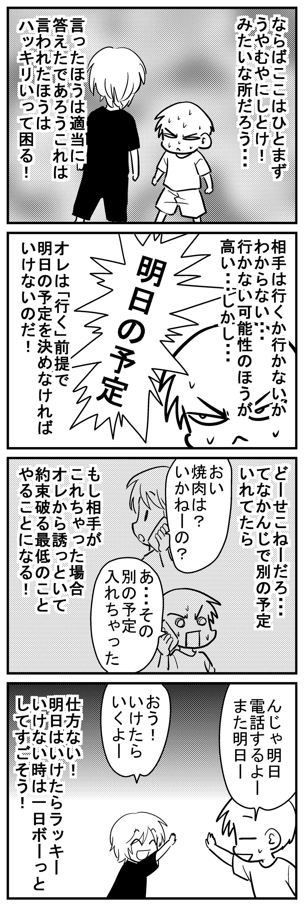 深読みくん77-3