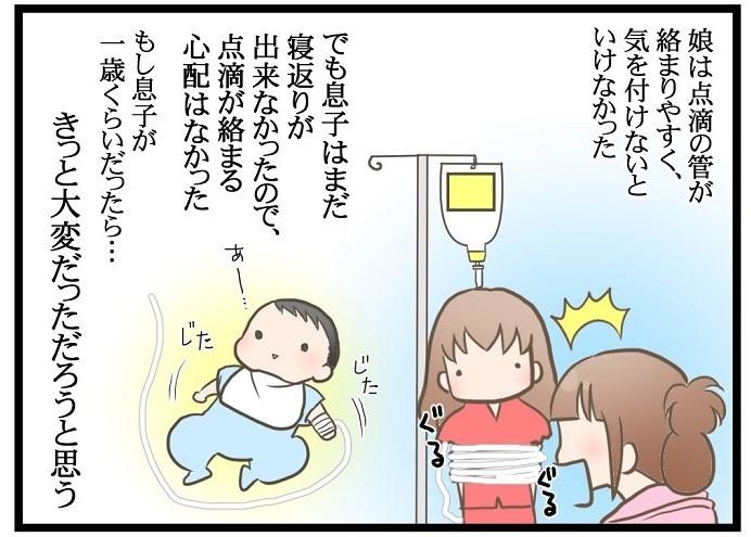子育て 入院11