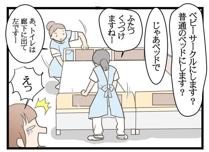 子育て 入院8