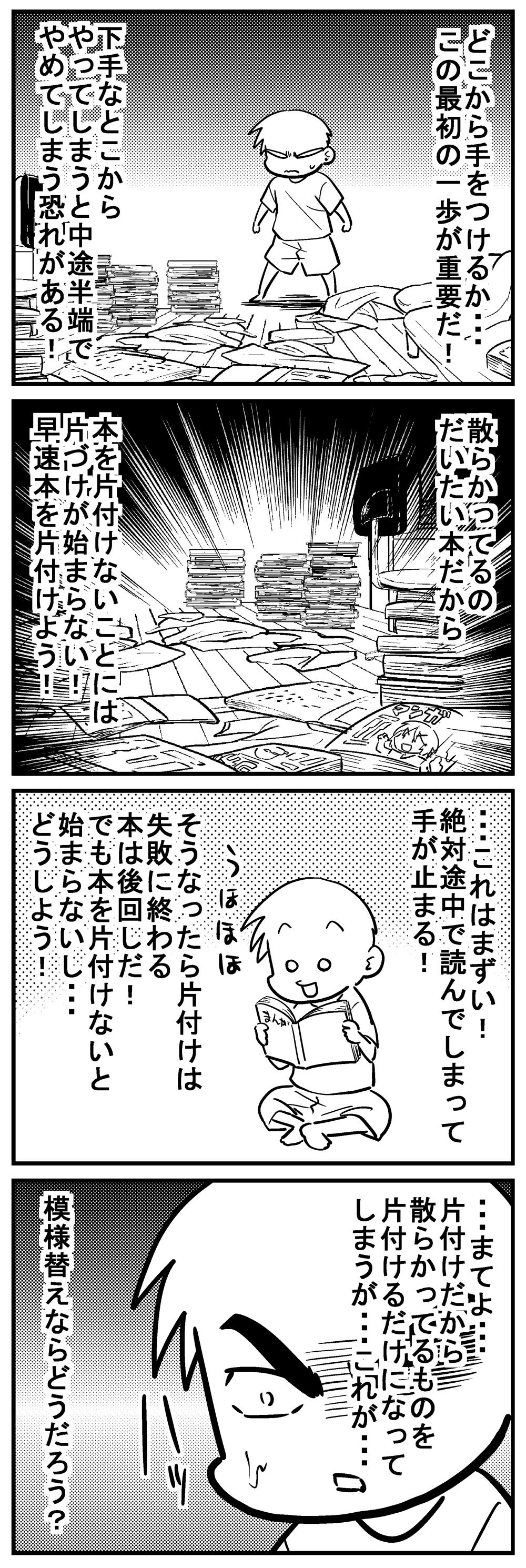 深読みくん74-3