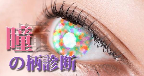 【模様で心理が視えてくる】あなたの瞳の柄診断