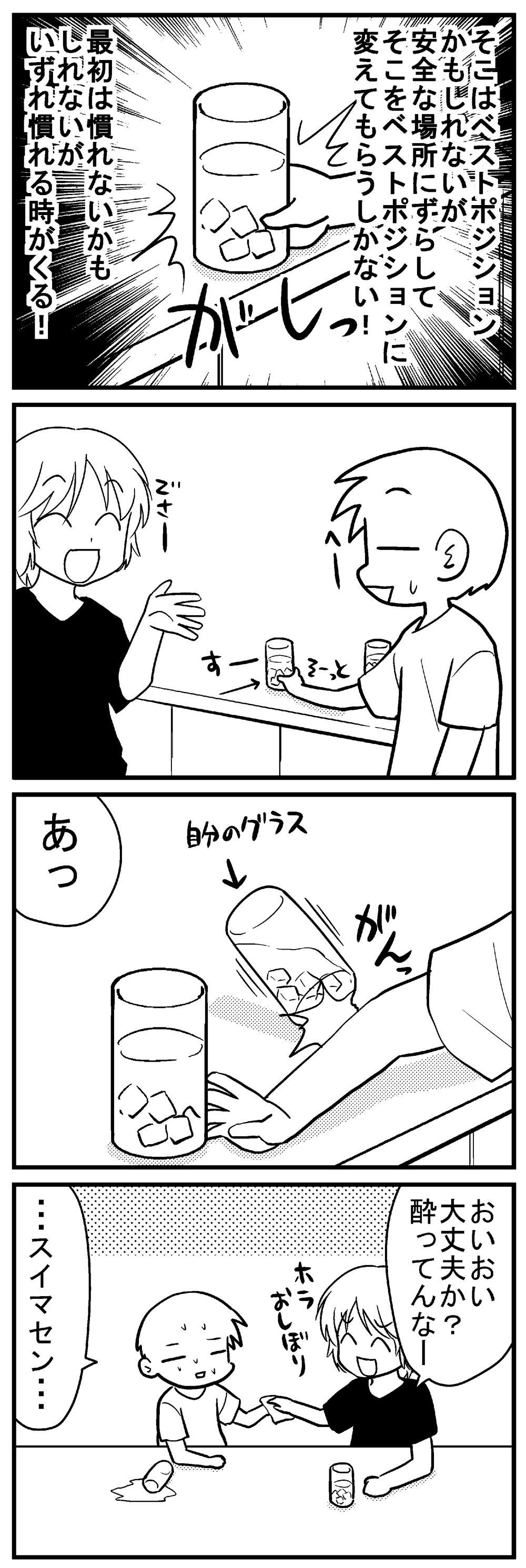 深読みくん71-4