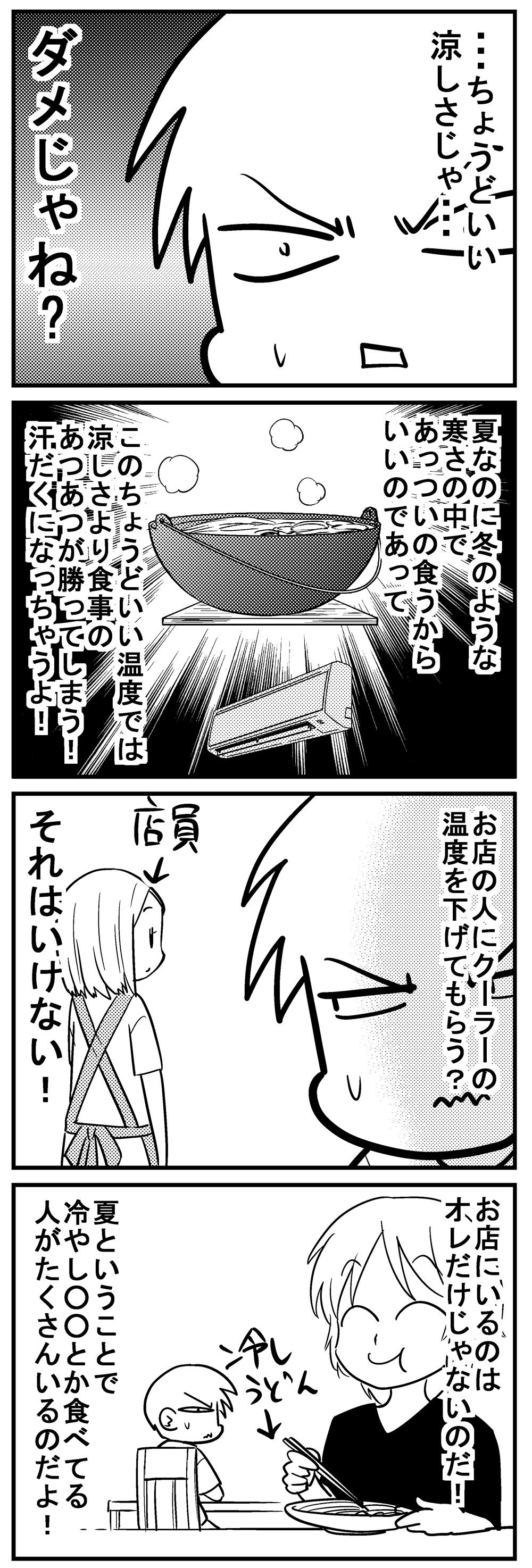 深読みくん72 3