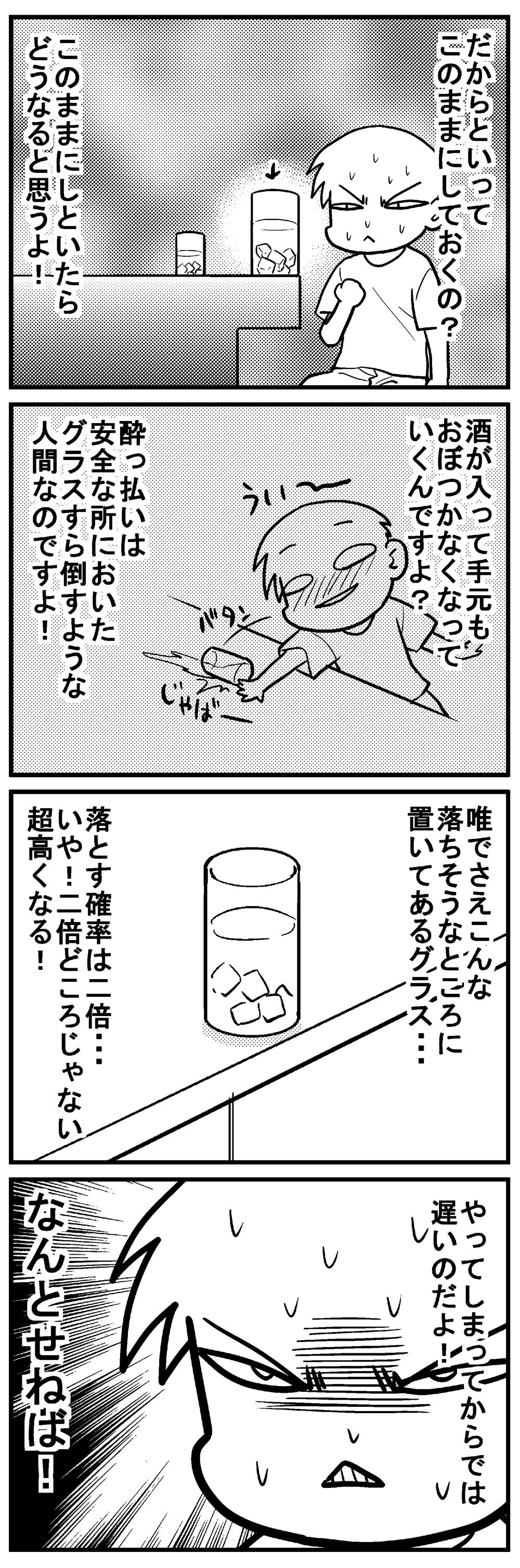 深読みくん71-3
