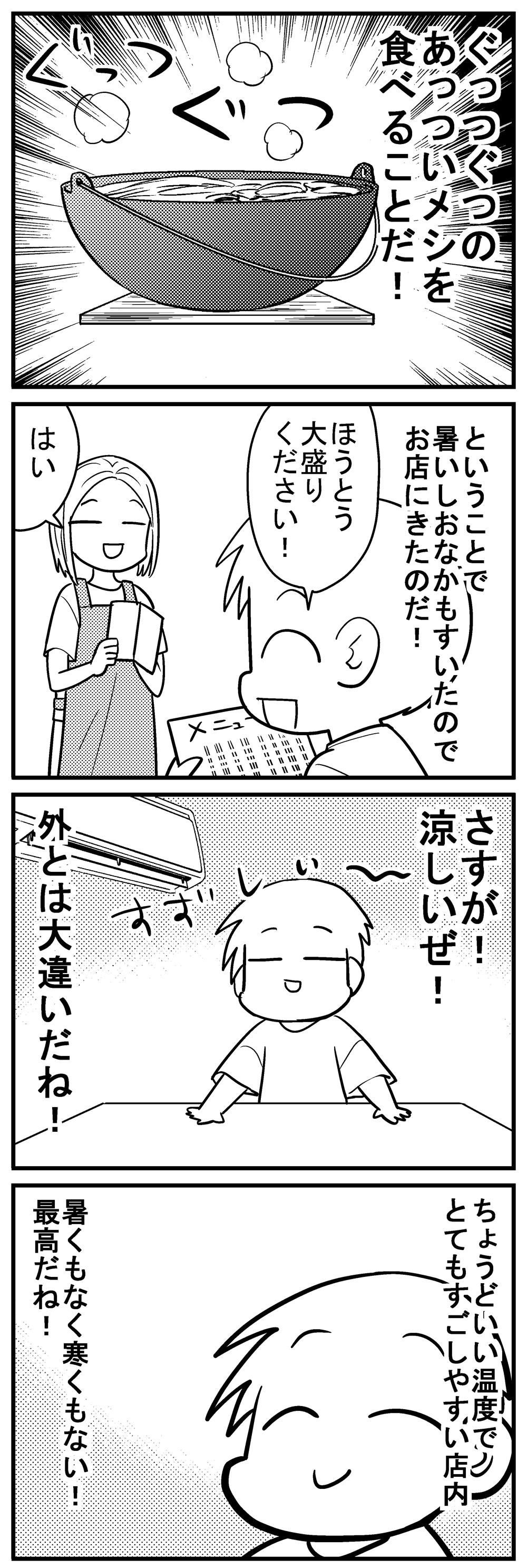 深読みくん72 2