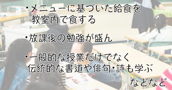 「日本のスゴさは教育制度にある」海外メディアが伝える日本の学校の特徴10選
