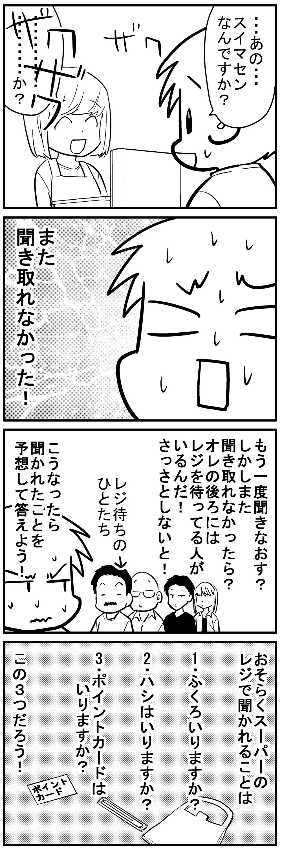 深読みくん82-3