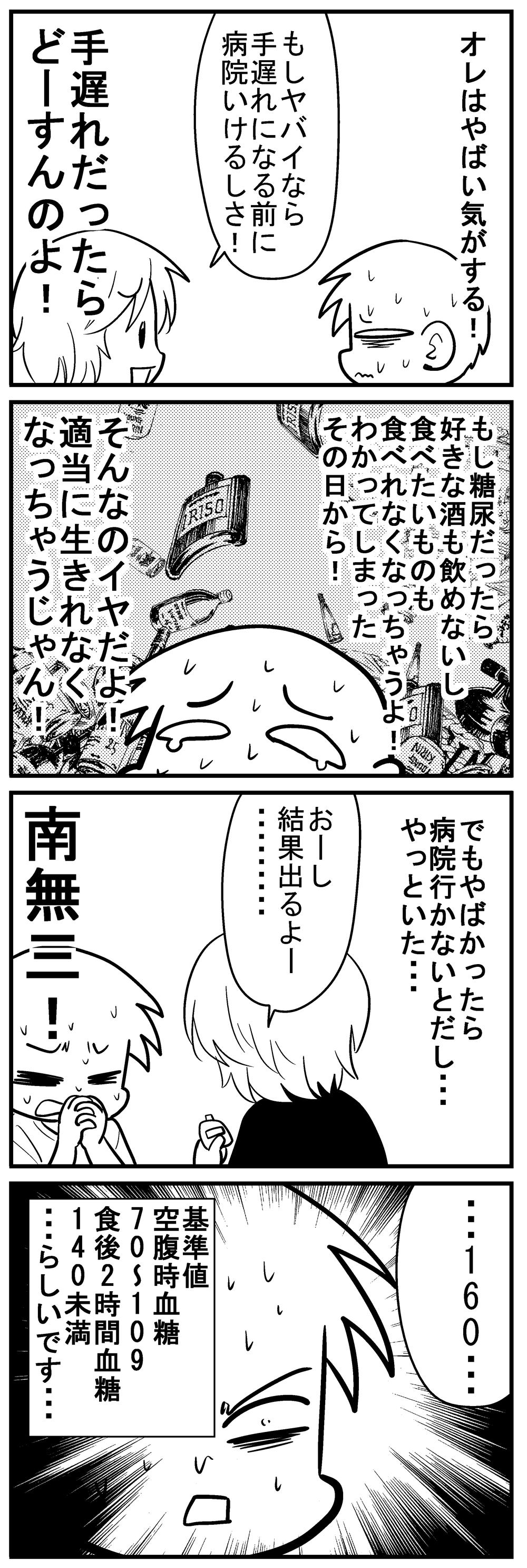 深読みくん85-4