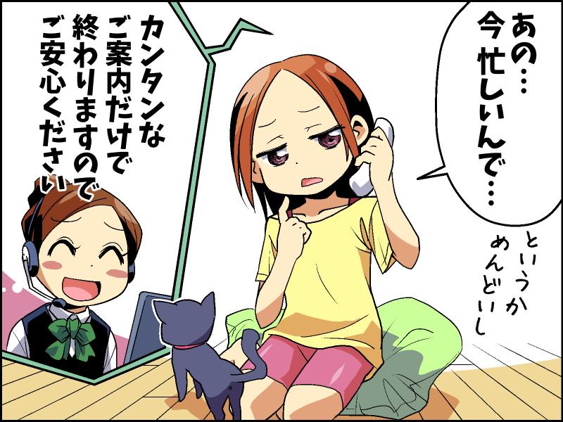 電話勧誘_003