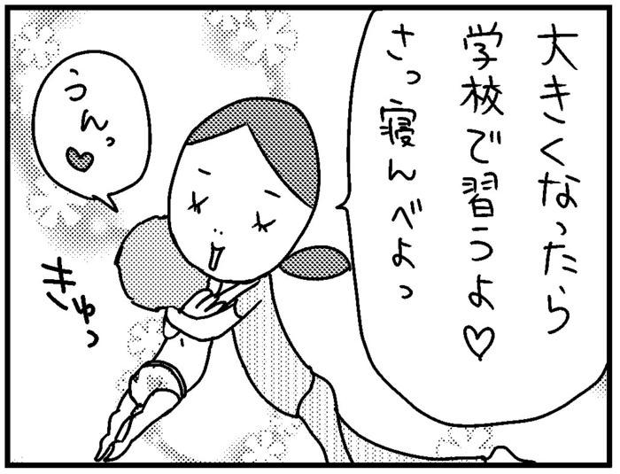 このばし日記 1話 7
