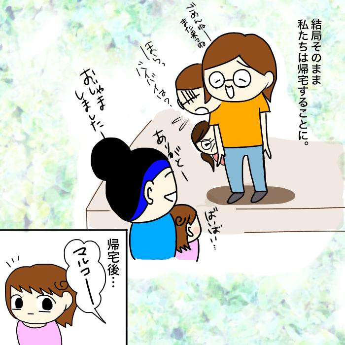 ママ友16