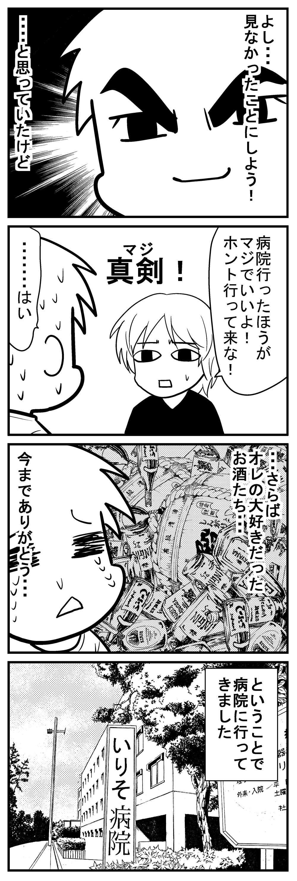 深読みくん86-3