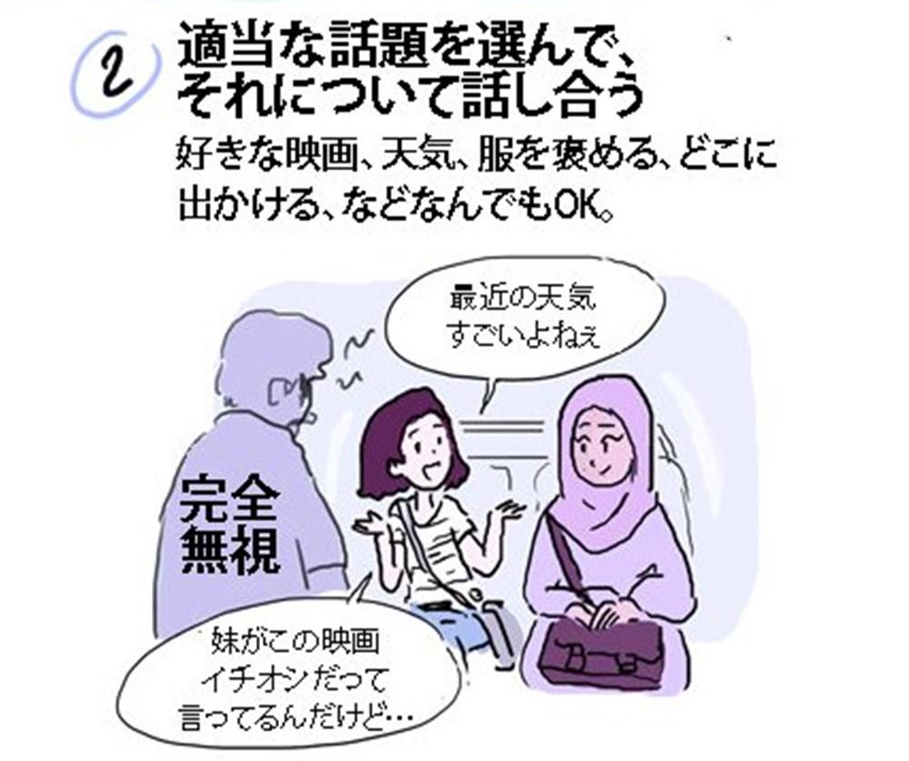 【偏見から守る!】イスラム教徒の人が理不尽な嫌がらせを受けていたら助けてあげよう